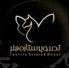 لوگو بهمن کامیار