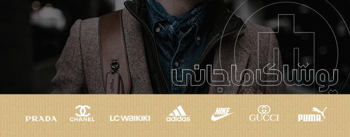 طراحی وب سایت پوشاک ماجانی